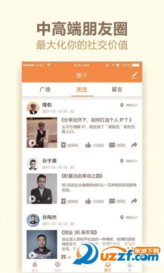 名门高端社交app截图