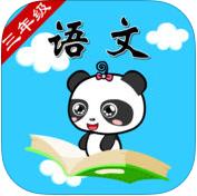 北师大版小学语文三年级课文1.0.1 安卓同步版