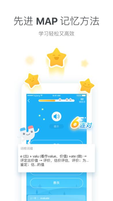 沪江开心词场ios版截图