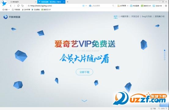千影浏览器(送终身爱奇艺VIP)截图0
