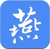 燕大校园手机版1.0.2 安卓版