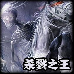 魔兽杀戮之王2.21正式版