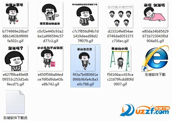 520专属动态全套gif表情包截图0