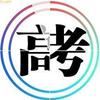 河南省大联考2017年高三五月模拟语文试题及答案doc完整版