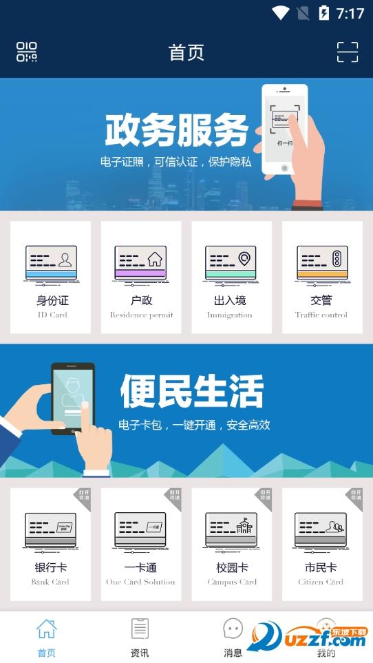 武汉证照卡包app截图