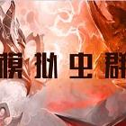 模拟虫群安卓中文版1.0.36 最新版