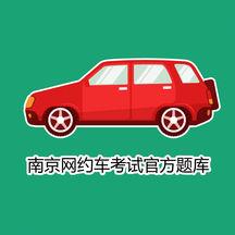 南京网约车考试app1.0苹果版