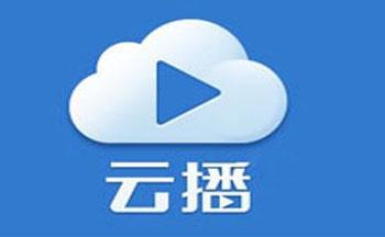 2017实测可用的云播app