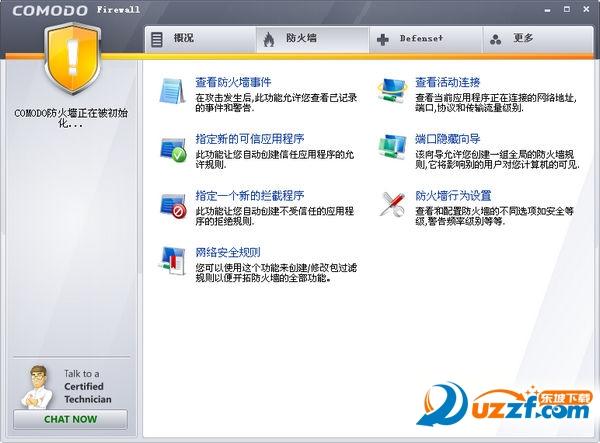 科摩多免费防火墙(Comodo Firewall)截图0