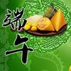 2017企业端午节日祝福语大全创新版