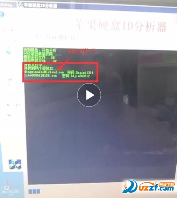 苹果硬盘ID分析器软件(苹果ID破解)截图0