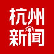 杭州新闻app5.1 官方安卓版