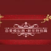 恋爱模拟器新年特别篇【攻略】最新完整版