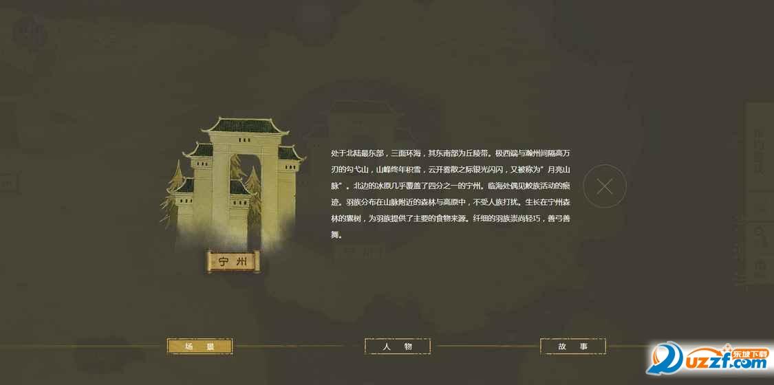 网易九州海上牧云记无限元宝版截图