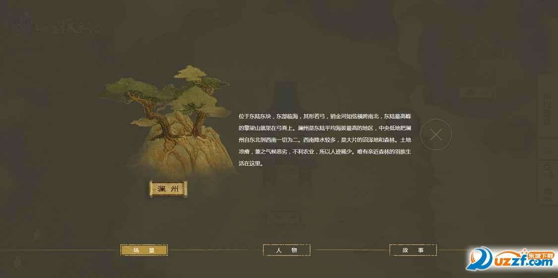 九州海上牧云记手游百度版截图
