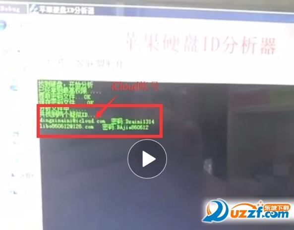 苹果硬盘ID分析器(破解苹果帐号密码)截图0