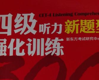 新东方四级听力强化训练300题音频材料完整版【新题型】