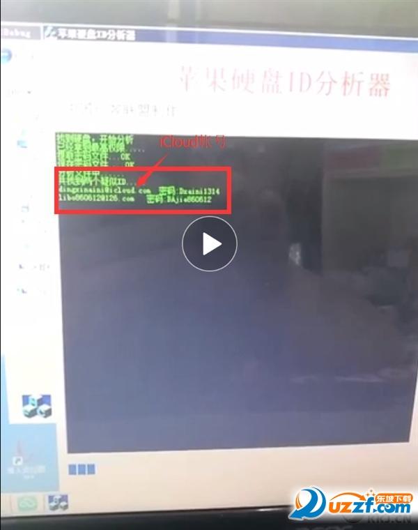 苹果账号密码获取工具截图0