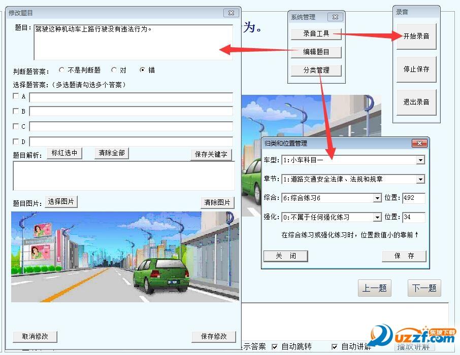驾考金点通交规培训专用软件截图3