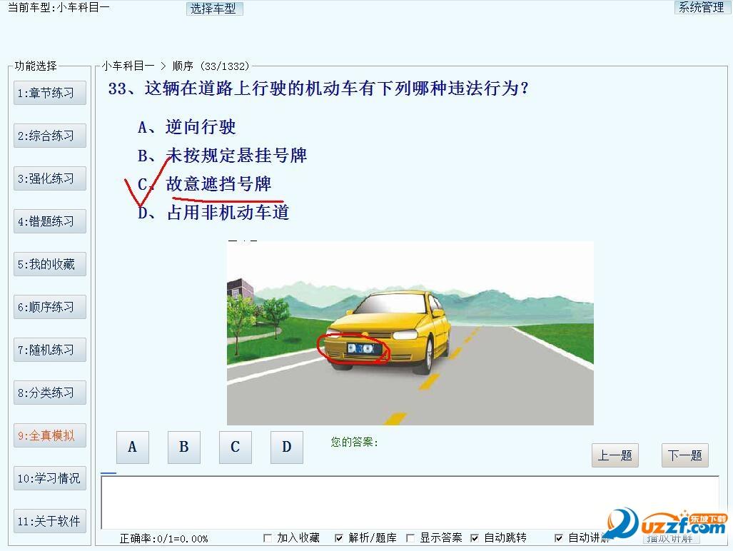 驾考金点通交规培训专用软件截图2