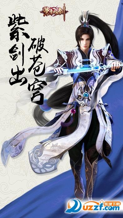 紫青双剑之梦回蜀山手游截图