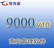 智百威9000V10服装鞋帽管理软件2017破解版