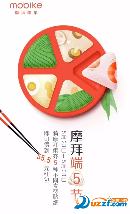 摩拜端5节食材贴纸收集辅助工具截图0