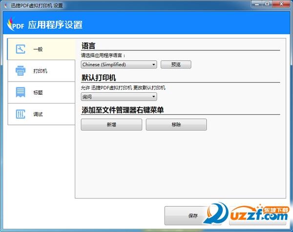 迅捷PDF虚拟打印机截图0