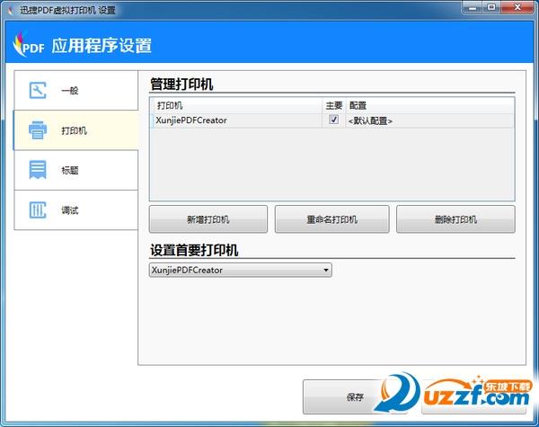 迅捷PDF虚拟打印机截图1