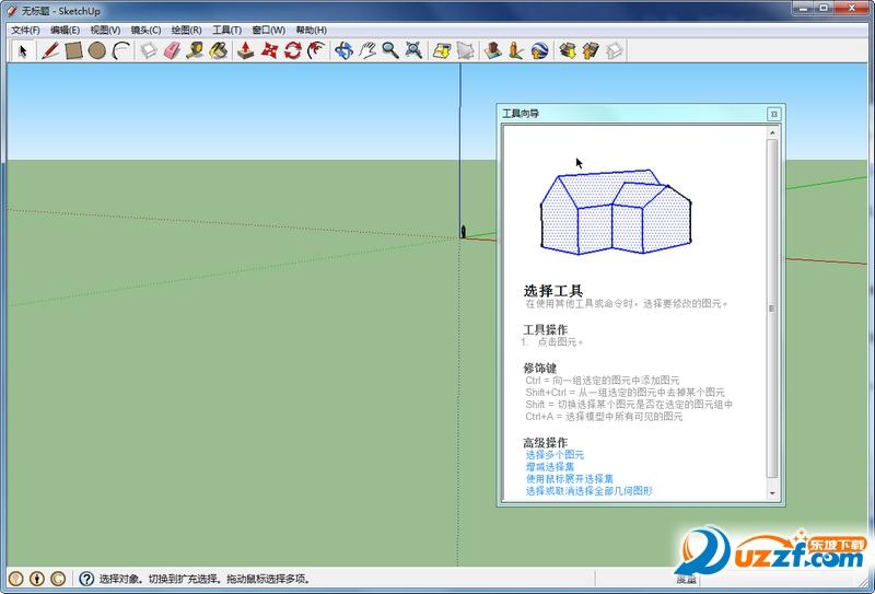 草图大师8.0中文破解版(SketchUp Pro8)截图0