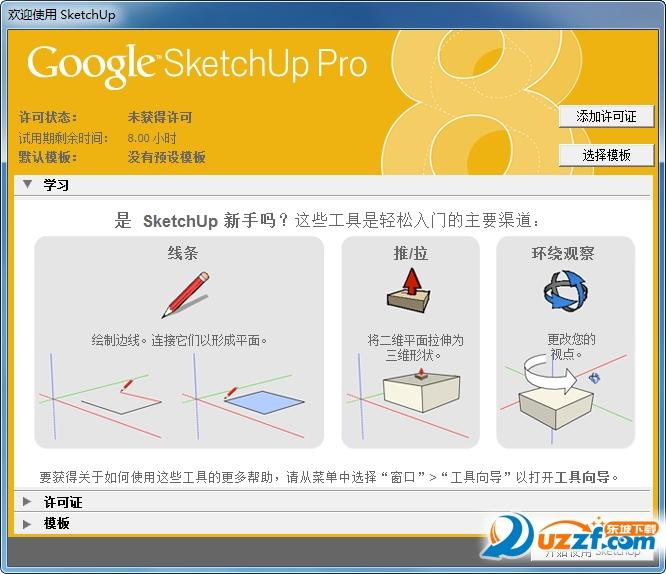草图大师8.0中文破解版(SketchUp Pro8)截图1