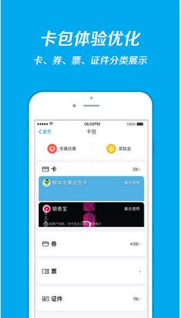 公交刷支付宝闪付app截图