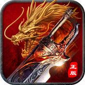 红名传奇手游(热血沙城霸业游戏)1.0安卓版