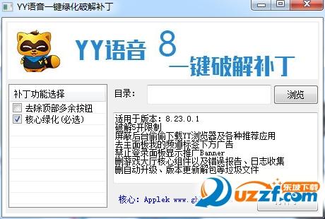 YY语音8.23.0.1一键绿化破解软件截图1