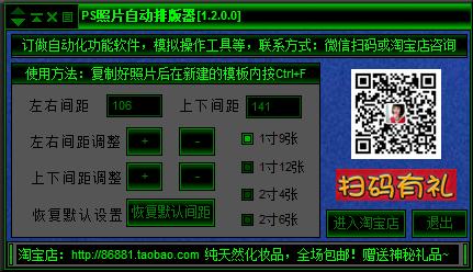 PS照片自动排版器截图0