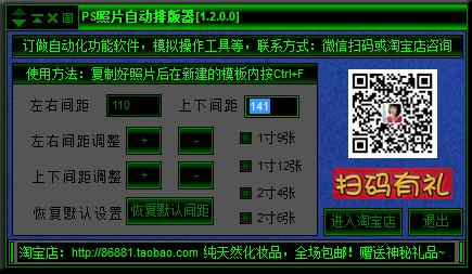 PS照片自动排版器截图1