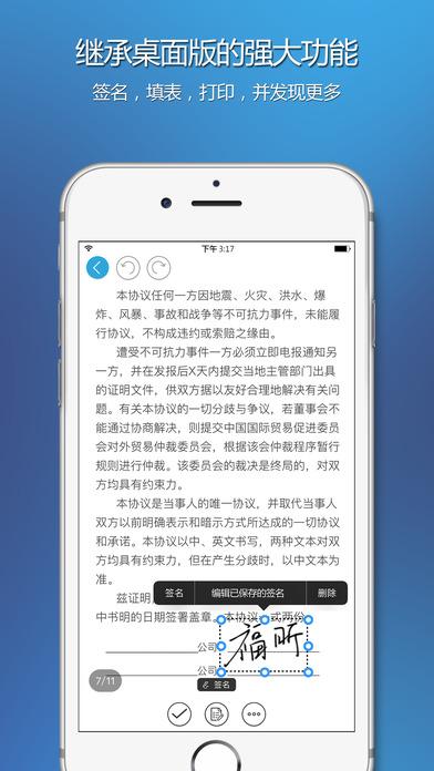 福昕PDF阅读器苹果版截图