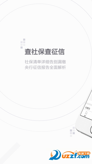 51公积金管家app截图