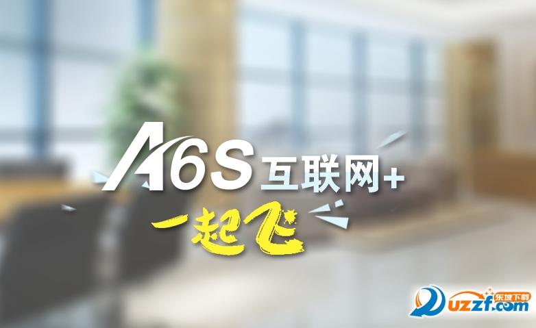 致远A6S协同管理系统截图1
