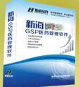 新海gsp医药管理系统批发版