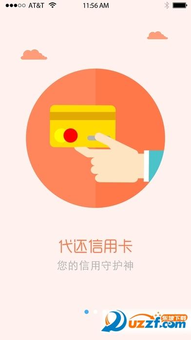 任信用贷款电脑版截图1