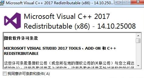 Microsoft Visual C++2017截图0