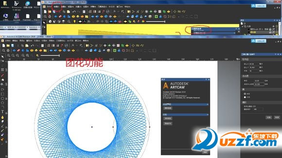Autodesk ArtCAM 2018 Premium 破解版截图1
