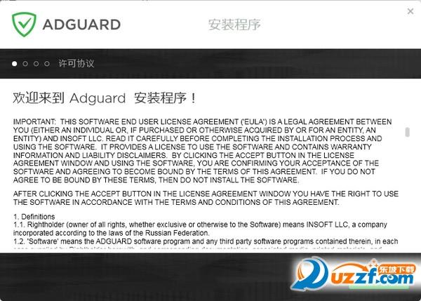 广告拦截软件(adguard)中文版下载截图1