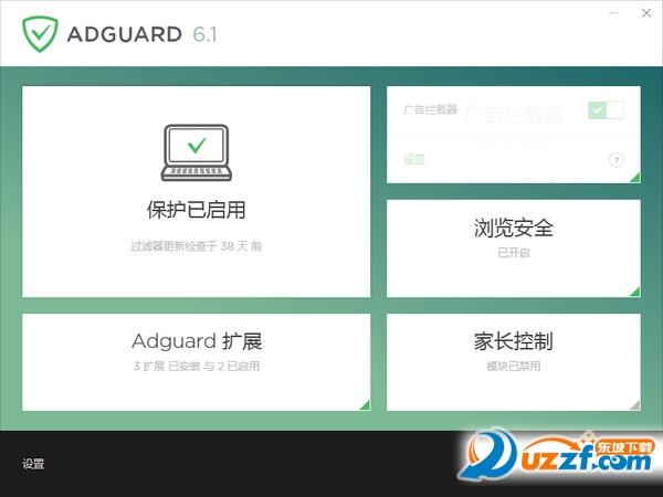 广告拦截软件(adguard)中文版下载截图2