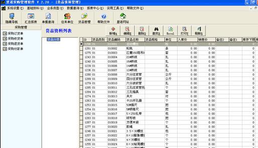 电子行业免费采购管理软件截图1