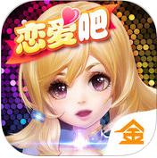 魔王与公主苹果版【全新婚恋系统】
