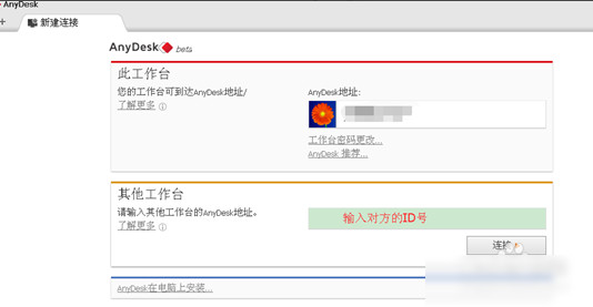 AnyDesk(远程桌面连接软件)中文版下载截图1