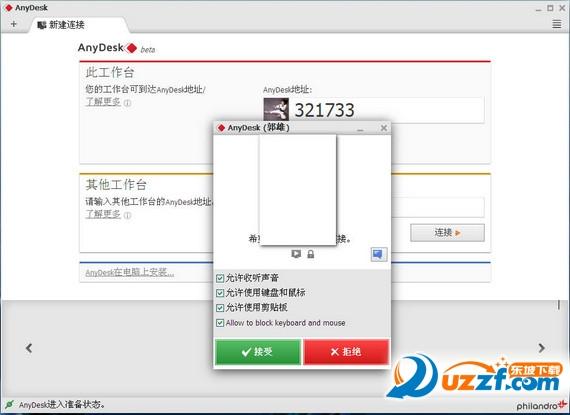 AnyDesk(远程桌面连接软件)中文版下载截图2