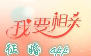 征婚app